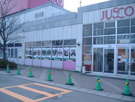 タカラ島  小松店