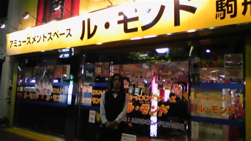 アミューズメントスペース ル・モンド駒形店