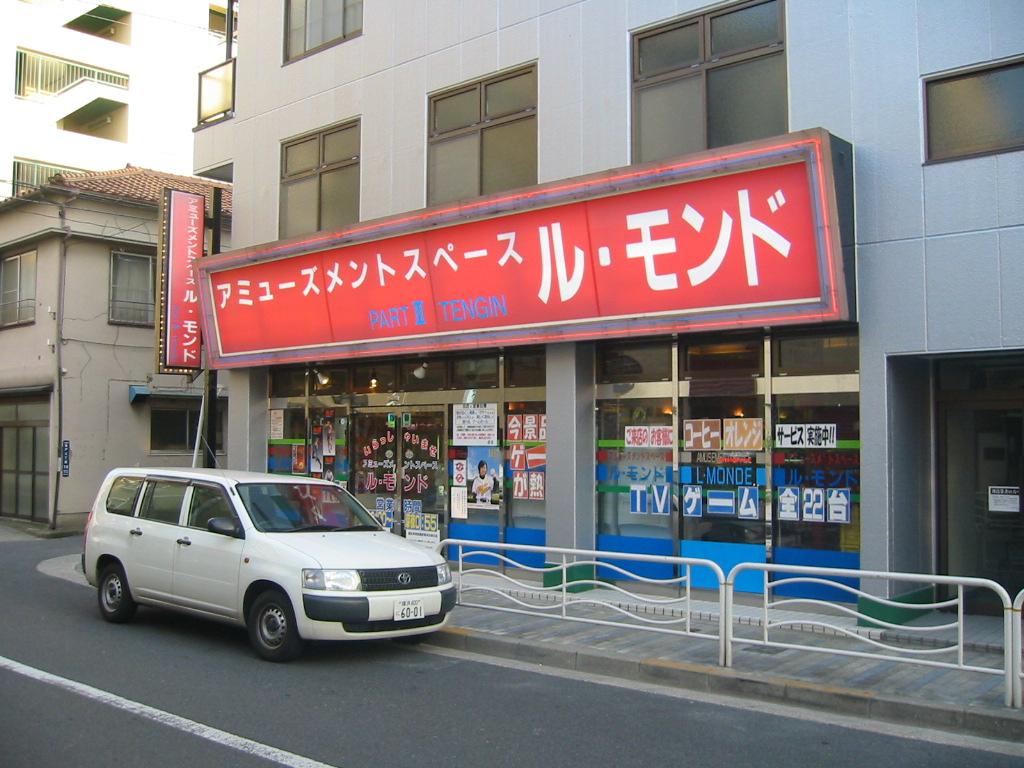 アミューズメントスペース ル・モンド亀戸店