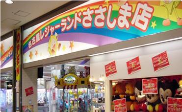 名古屋レジャーランドささしま店