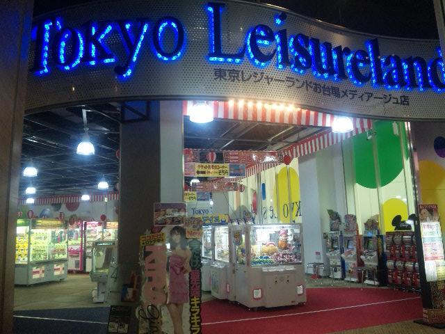 東京レジャーランド お台場メディアージュ店