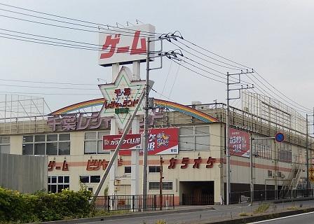 千葉レジャーランド野田店