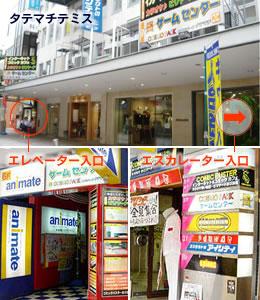 コミックバスター金沢店