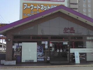 ルルドの風 足利店