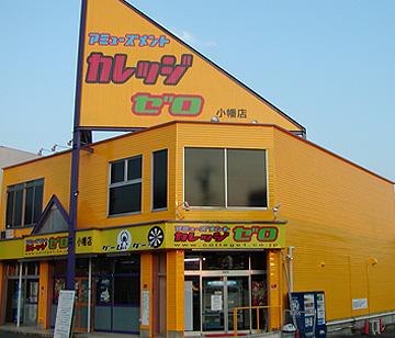 カレッジゼロ小幡店