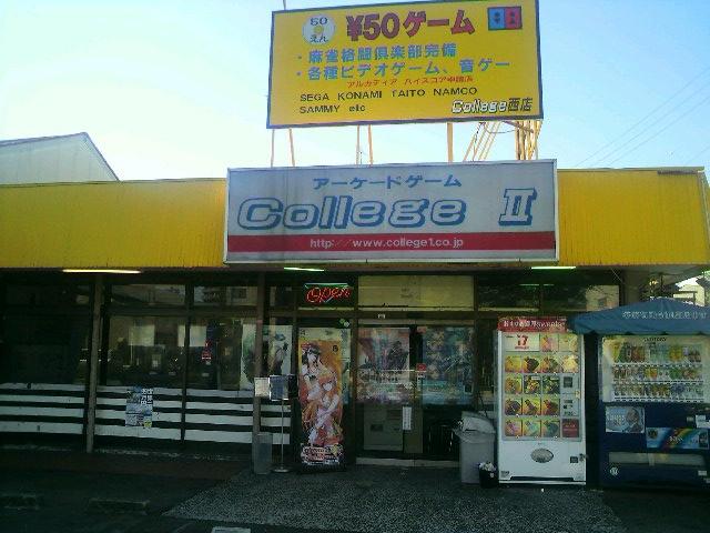 アーケードゲーム カレッジ2 西店